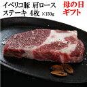 【母の日ギフトプレゼント】イベリコ豚 肩ロース ステーキ 4...