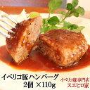 イベリコ豚 100% ハンバーグ 2個×約110g 豚肉 通販 お取り寄せ グルメ 高級肉 内祝 美味しい ギフト 冷凍 お歳暮 食べ物 食品 2人前 両親へのプレゼント 60代 70代 スエヒロ家 1