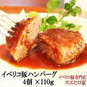 イベリコ豚 100% ハンバーグ 4個×110g ギフト セ