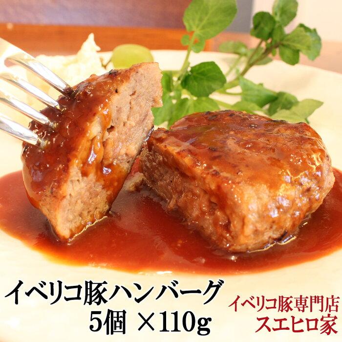 イベリコ豚 ハンバーグ 5個×約110g 高級 ギフト 豚肉 黒豚 お肉 ギフト 内祝い おいしい 通販 お取り寄せハンバーグ グルメ お歳暮 プレゼント 食品 美味しい 食品 スエヒロ家