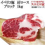 イベリコ豚 肩ロース ブロック(塊肉)約1kg 最高級ベジョータ かたまり肉 お中元 ローストポーク 焼豚 煮豚 塩豚 ステーキ とんかつ・焼肉用 豚肉 お肉 ギフト 父の日 母の日