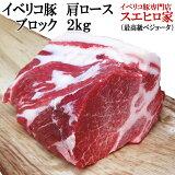 イベリコ豚肩ロースブロック(塊肉)2kg 最高級ベジョータ かたまり肉 お中元 (ローストポーク・焼豚・煮豚・塩豚・ステーキ・とんかつ・焼肉用/スエヒロ家)豚肉 お歳暮 お肉 ギフト