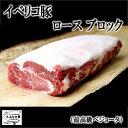 イベリコ豚ベジョータロースブロック約800g (ローストポーク・焼豚・煮豚・塩豚・ステーキ・...
