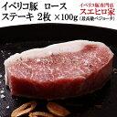 イベリコ豚 赤身肉 /トンテキ/とんかつ/ステーキ肉/プレゼントイベリコ豚ロースステーキ・とん...