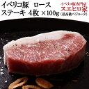イベリコ豚 ロース ステーキ・とんかつ用 4枚×100g ベ