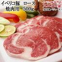 イベリコ豚 ロース 焼肉用 500g(約3人前)(ベジョータ...