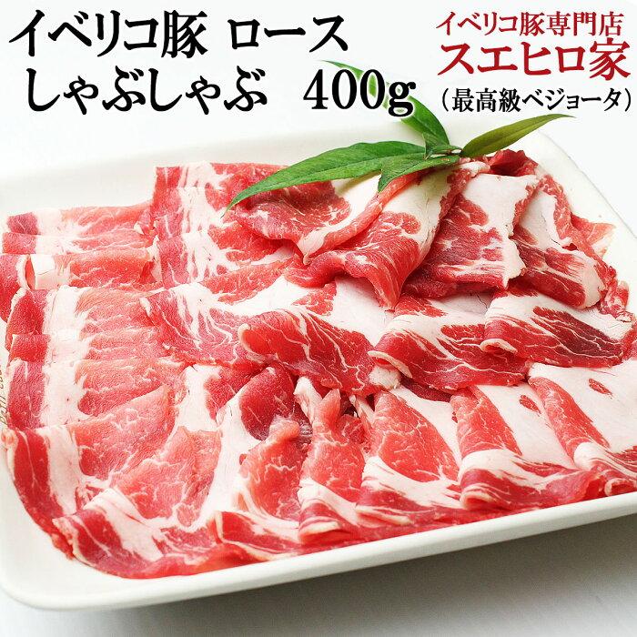 イベリコ豚 ロース しゃぶしゃぶ 400g [最高級ベジョータ] 豚しゃぶ 豚肉 黒豚 赤身肉 しゃぶしゃぶ肉 お肉 ギフト 高級肉 お取り寄せグルメ お歳暮 お正月 食品 食べ物 スエヒロ家