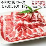 イベリコ豚、しゃぶしゃぶ、豚肉、ロース、肉