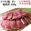 イベリコ豚 タン(たん) 焼肉用 400g (3人前) 豚タン 豚たん ヤキニク ホルモン ほるもん 牛タンよりも味わいが深い 肉屋 お肉 お歳暮 お中元 ギフト 食品 スエヒロ家