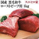 黒毛和牛 特選 ローストビーフ用 1kg 【送料無料】国産 赤身 赤身...