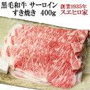 国産 黒毛和牛 霜降り サーロイン すき焼き肉 400g 【...