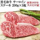黒毛和牛 サーロイン ステーキ 3枚×200g 送料無料 贈