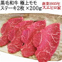 黒毛和牛 赤身 ランプステーキ 2枚×200g 送料無料 (...