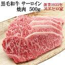 国産 黒毛和牛 霜降り サーロイン 焼肉 500g【送料無料