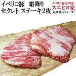 ステーキイベリコ豚ステーキ肉ステーキギフト