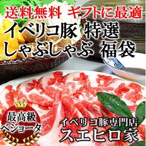 送料無料でイベリコ豚の最上級3種をお得にしゃぶしゃぶで食べ比べ。イベリコ豚しゃぶしゃぶはお...