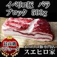 イベリコ 豚バラ ブロック(塊肉)500g 【イベリコ豚 ばら肉 豚バラブロック】お歳暮 御歳暮 正月 クリスマス/スエヒロ家