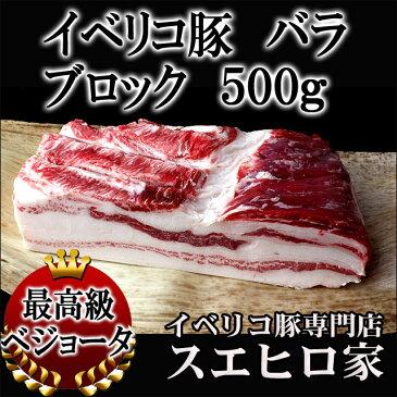 イベリコ 豚バラ ブロック肉(塊肉)500g 【イベリコ豚 ばら肉 豚バラブロック チャーシューや焼き豚や角煮や自家製ベーコンにお使い下さい。】鍋 煮込み用 お歳暮 ギフト グルメ 食品 プレゼント スエヒロ家