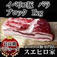 イベリコ豚バラブロック(塊肉)1kg 【イベリコ豚 ばら肉 豚肉 1kg】お歳暮 御歳暮 正月 クリスマス/スエヒロ家