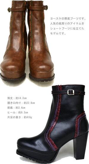 YOSUKEヨースケ厚底ブーツショートブーツレディース全4色22.5cm-24.5cm2600907