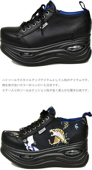 ヨースケYOSUKE厚底スニーカーレースアップハイソールレディース全4色22.5cm-24.5cm8270022