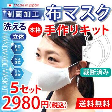 マスク 在庫あり 洗えるマスク 日本製 5枚セット 本格 手作りキット 再利用マスク ますく 風邪 予防 ウイルス対策 大人用 ハンドメイド 手作り予約分は5月20日頃〜順次出荷致します。