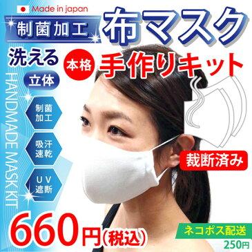 マスク 在庫あり 洗えるマスク 日本製 1枚セット 本格 手作りキット 再利用マスク ますく 風邪 予防 ウイルス対策 大人用 ハンドメイド 手作り予約分は5月20日頃〜順次出荷致します。