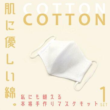 マスク 洗えるマスク 日本製 1枚セット 肌に優しい コットン 100 % 本格 手作りキット 再利用マスク ますく 風邪 予防 ウイルス対策 大人用 ハンドメイド 手作り5月1日〜順次出荷致します。