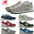 new balance ニューバランス ランニングシューズ カジュアル スニーカー ML574 送料無料期間限定 10%OFFセール