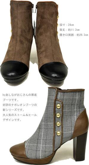 byあしながおじさん厚底ブーツショートブーツレディース全4色22.5-24.58890711