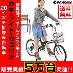 【送料無料/代金引換不可】PANGAEA(パンゲア)ロビンソン20インチ折りたたみ自転車シマノ6段変速前後泥除け・カゴ標準装備02P18Jun160702bonus_coupon