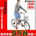 【送料無料】NEWモデル カゴ 6段変速 折りたたみ自転車(...