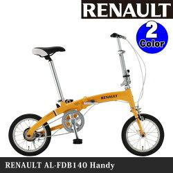 【送料無料】RENAULT(ルノー)14インチ軽量アルミ折りたたみ自転車AL-FDB140HandyDAHONOEMモデル