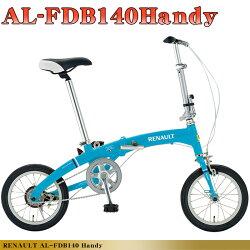 2/200時〜2/2612時59分迄ポイント10倍中!【送料無料】RENAULT(ルノー)14インチ軽量アルミ折りたたみ自転車AL-FDB140HandyDAHONOEMモデル10P21Feb15