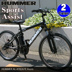【自転車トラブルレスキュー付】【送料無料/代引不可】HUMMER(ハマー)26インチ電動アシスト自転車AL-ATB267E-AssistATBシマノ製7段変速機搭載前後Vブレーキシステムフロントサスペンション24V/5.8Ahリチウムイオンバッテリー