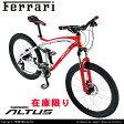 【送料無料】FERRARI(フェラーリ) マウンテンバイク26インチ FB2612G-ALTA レッド[軽量アルミフレーム/シマノALTUS 24段変速/Wサス] 10P05Nov16