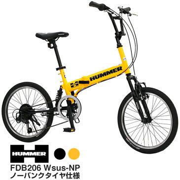 【送料無料】ノーパンクタイヤ仕様 折りたたみ自転車 20インチ BMXタイプ 6段変速搭載 Wサスペンション 前後Vブレーキシステム HUMMER(ハマー) FDB206Wsus-NP パンクしないので安心