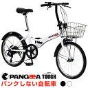 【送料無料】ノーパンク カゴ 6段変速 折りたたみ自転車(…