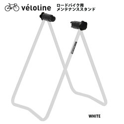 véloline(ベロライン)ロードバイク用メンテナンススタンド折りたたみ式ディスプレイスタンドワークスタンド作業スタンド自転車スタンド