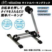 【送料無料】véloline(ベロライン) サイクルパーキングラック 自転車スタンド メンテナンス ディスプレイ ロードバイク クロスバイク 保管 折畳式 収納 【20インチ〜29インチ/650c/700c対応】 0113_flash