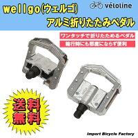 【送料無料】wellgo(ウェルゴ)アルミ折りたたみペダル輪行時に便利ワンタッチ折りたたみ式左右セット0113_flash