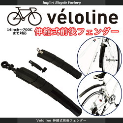 VéloLine(ベロライン)伸縮式前後フェンダー