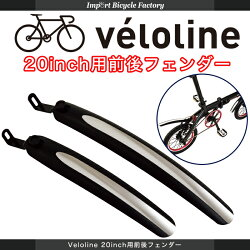 【送料無料】VéloLine(ベロライン)20インチ前後フェンダー簡単取り付けタイプ