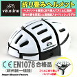 【送料無料】 Vélo Line(ベロライン) ヘルメット 折りたたみヘルメットII ホワイト MORPHER 世界中で数々の賞を受賞しているフォールディングヘルメット EN1078試験合格モデル Mサイズ(52cm-58cm) バッグの中にも仕舞える高機能ヘルメット