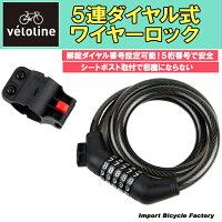 【代金引換不可】【送料無料】VéloLine(ベロライン)5連ダイヤル式ワイヤーロックコンパクト自転車鍵パスワード自由設定型全長1,200mm径12mm