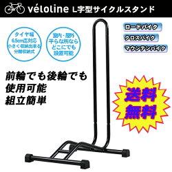 【送料無料】VéloLine(ベロライン)自転車スタンドL字型駐輪スタンド車輪差し込みタイプ停め置き簡単設置ディスプレイスタンド1台用
