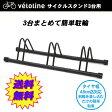 【送料無料】Vélo Line(ベロライン) 自転車スタンド 3台用 連結式駐輪スタンド ディスプレイスタンド 5段階ダイヤル型安定設置ゴム仕様 アンカーボルト対応 収納台 サイクルスタンド