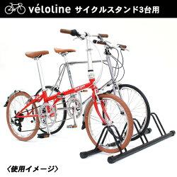 【送料無料】VéloLine(ベロライン)自転車スタンド3台用連結式駐輪スタンドディスプレイスタンド5段階ダイヤル型安定設置ゴム仕様アンカーボルト対応収納台サイクルスタンド