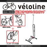 【送料無料】Vélo Line(ベロライン) 縦置きマルチサイクルスタンド 縦置き/L字型車輪差し込み/フック型 ディスプレイスタンド/メンテナンススタンド/ワークスタンド/作業用スタンド 軽量コンパクト 簡単設置 自転車スタンド