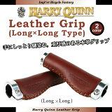 【送料無料】HARRY QUINN(ハリー クイン) LeatherGrip 本革 エルゴノミックグリップセット LEFTロング140mm/Rightロング140mm 重厚感のあるロゴ入り本革グリップ 内径22.2mm対応